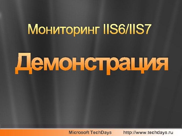 Мониторинг IIS 6/IIS 7 Демонстрация Microsoft Tech. Days http: //www. techdays. ru