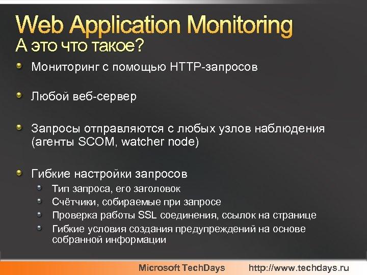 Web Application Monitoring А это что такое? Мониторинг с помощью HTTP-запросов Любой веб-сервер Запросы