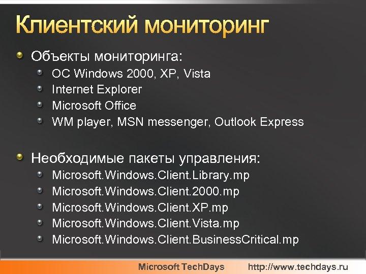 Клиентский мониторинг Объекты мониторинга: ОС Windows 2000, XP, Vista Internet Explorer Microsoft Office WM