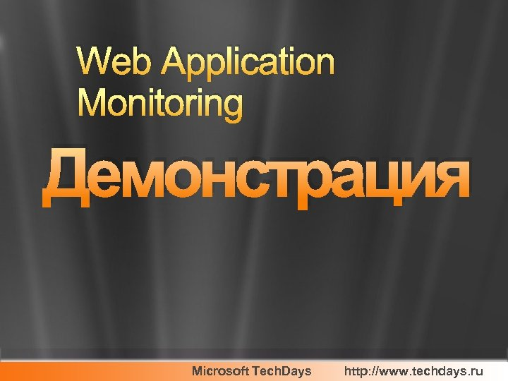 Web Application Monitoring Демонстрация Microsoft Tech. Days http: //www. techdays. ru