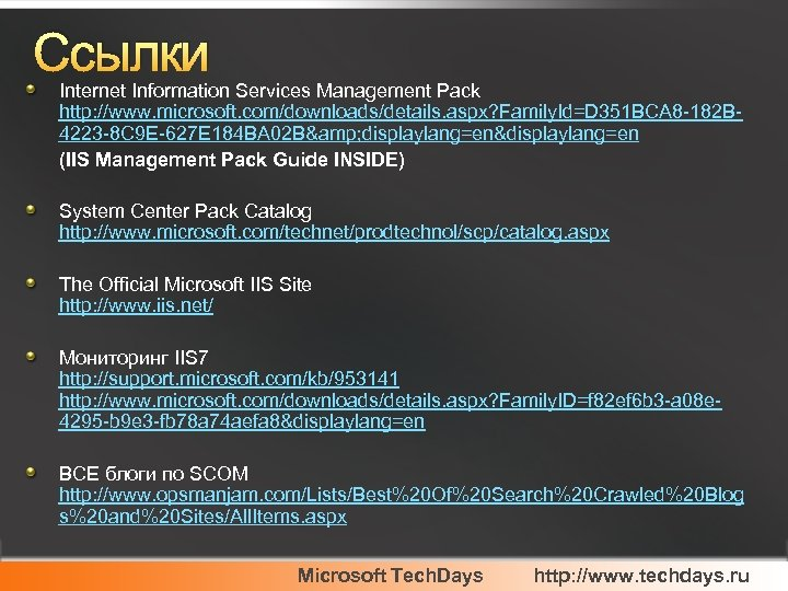 Ссылки Internet Information Services Management Pack http: //www. microsoft. com/downloads/details. aspx? Family. Id=D 351