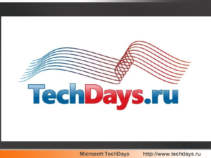 Microsoft Tech. Days http: //www. techdays. ru