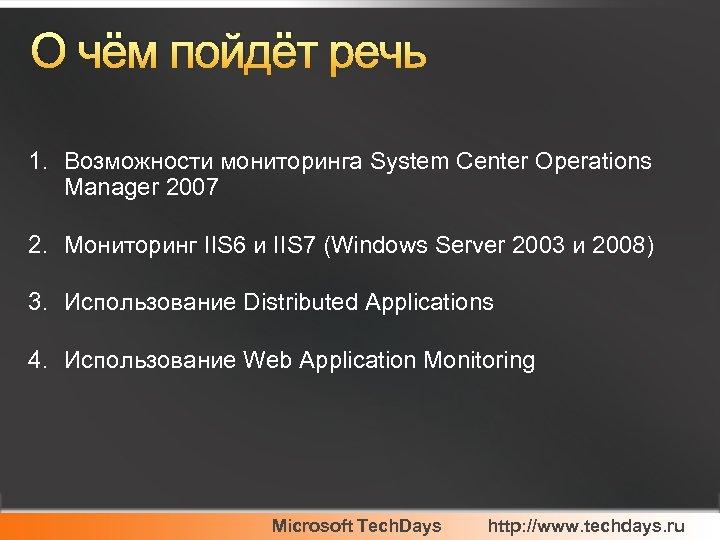 О чём пойдёт речь 1. Возможности мониторинга System Center Operations Manager 2007 2. Мониторинг