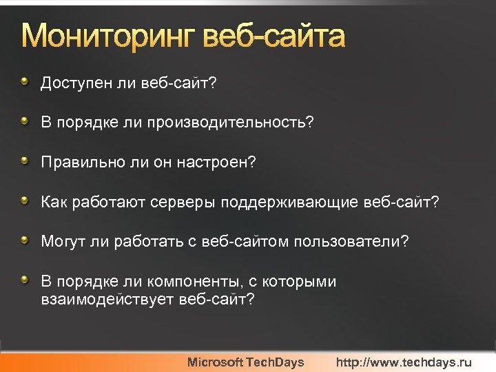 Мониторинг веб-сайта Доступен ли веб-сайт? В порядке ли производительность? Правильно ли он настроен? Как