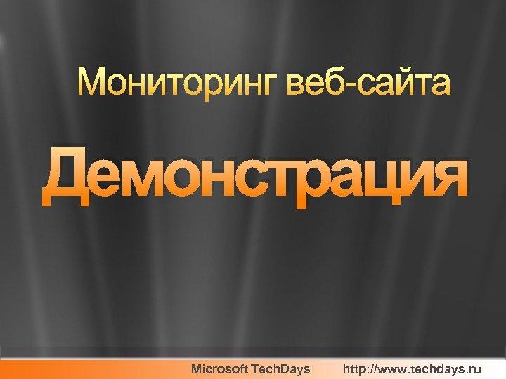 Мониторинг веб-сайта Демонстрация Microsoft Tech. Days http: //www. techdays. ru