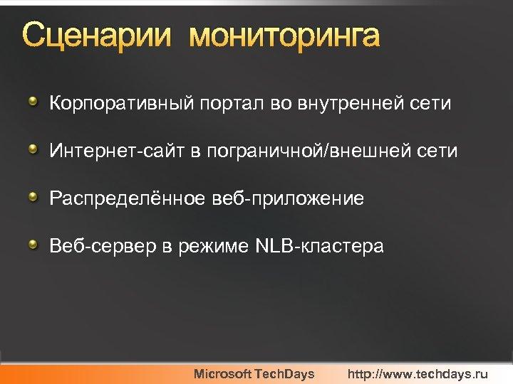 Сценарии мониторинга Корпоративный портал во внутренней сети Интернет-сайт в пограничной/внешней сети Распределённое веб-приложение Веб-сервер