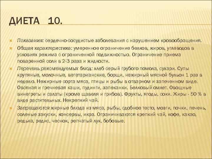 Диета 10 исключения