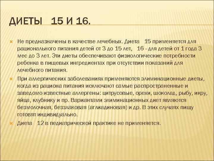 Диета 15 показание