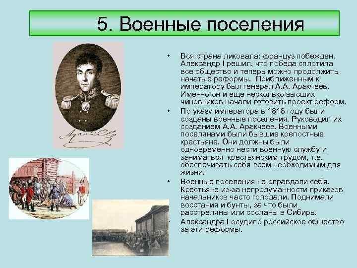 5. Военные поселения • • Вся страна ликовала: француз побежден. Александр I решил, что