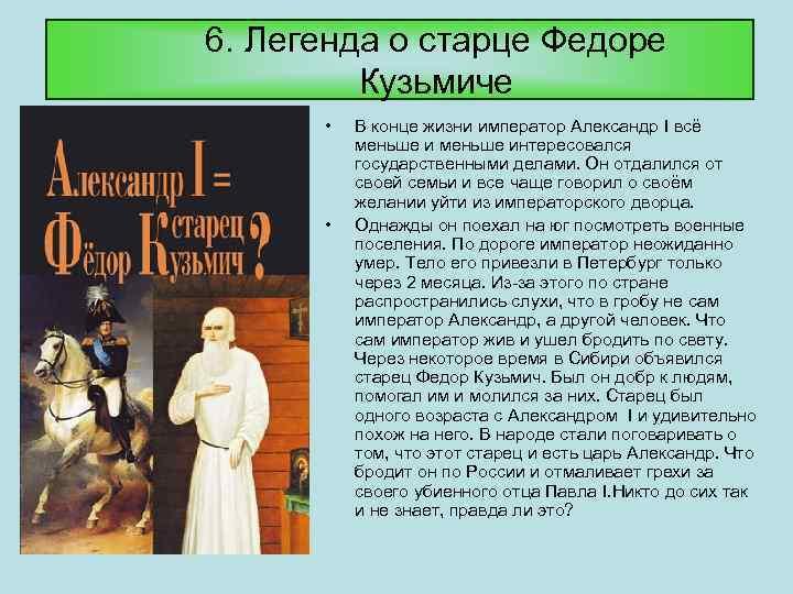 6. Легенда о старце Федоре Кузьмиче • • В конце жизни император Александр I