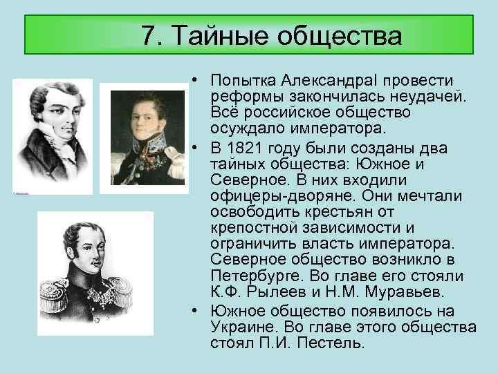 7. Тайные общества • Попытка Александра. I провести реформы закончилась неудачей. Всё российское общество