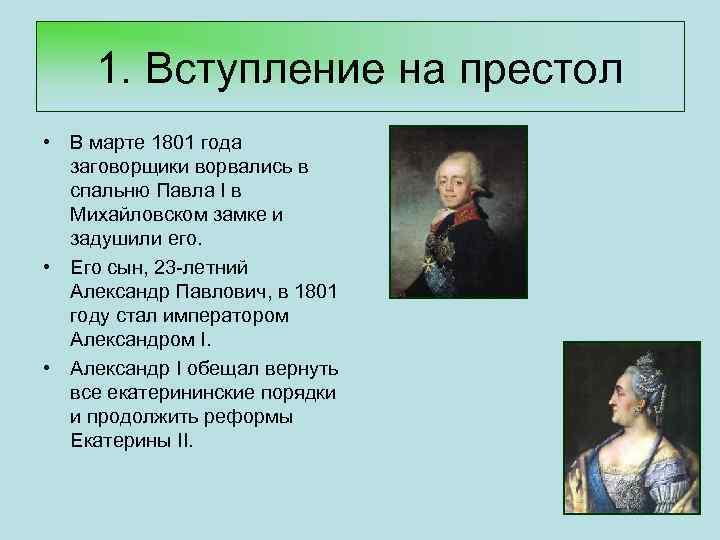 1. Вступление на престол • В марте 1801 года заговорщики ворвались в спальню Павла