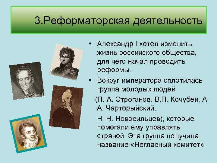 3. Реформаторская деятельность • Александр I хотел изменить жизнь российского общества, для чего начал