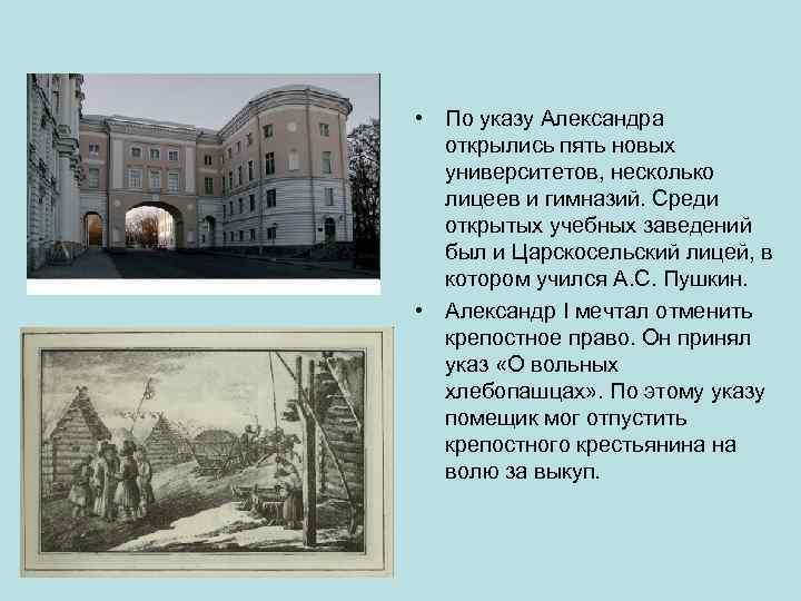 • По указу Александра открылись пять новых университетов, несколько лицеев и гимназий. Среди