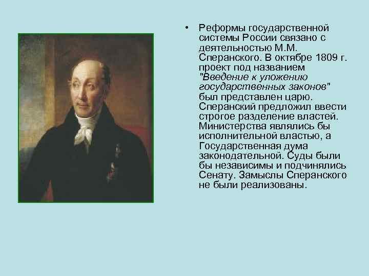 • Реформы государственной системы России связано с деятельностью М. М. Сперанского. В октябре