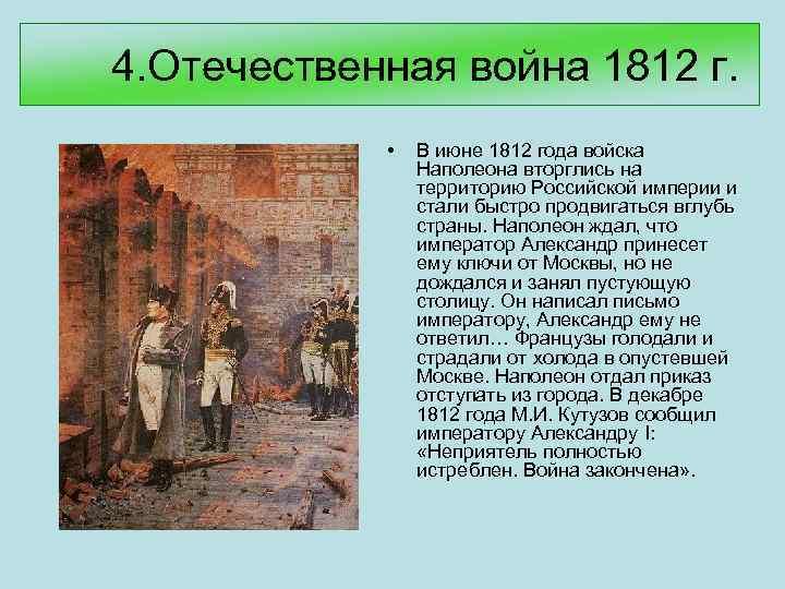 4. Отечественная война 1812 г. • В июне 1812 года войска Наполеона вторглись на