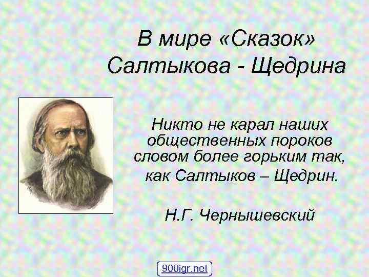 В мире «Сказок» Салтыкова - Щедрина Никто не карал наших общественных пороков словом более