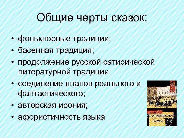 Общие черты сказок: • фольклорные традиции; • басенная традиция; • продолжение русской сатирической литературной