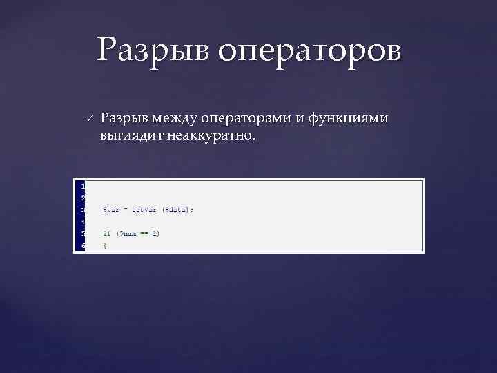 Разрыв операторов ü Разрыв между операторами и функциями выглядит неаккуратно.