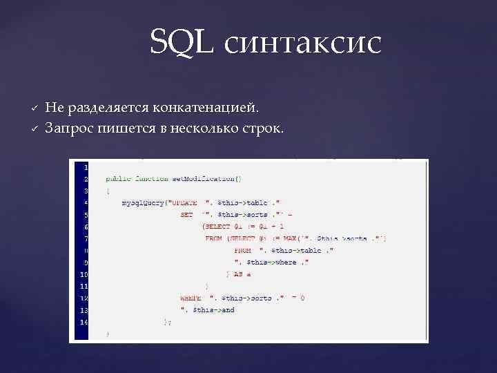 SQL синтаксис ü ü Не разделяется конкатенацией. Запрос пишется в несколько строк.