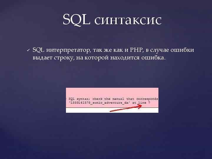 SQL синтаксис ü SQL интерпретатор, так же как и PHP, в случае ошибки выдает