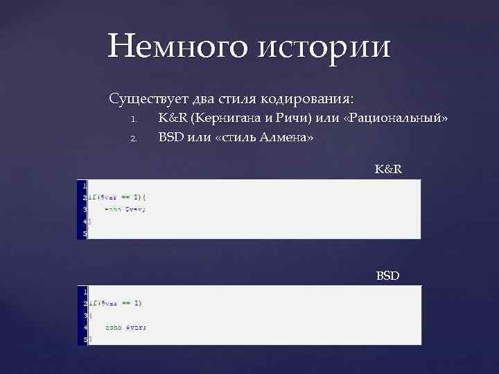 Немного истории Существует два стиля кодирования: 1. 2. K&R (Кернигана и Ричи) или «Рациональный»