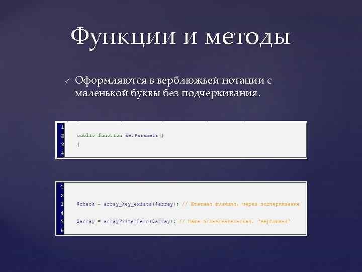 Функции и методы ü Оформляются в верблюжьей нотации с маленькой буквы без подчеркивания.