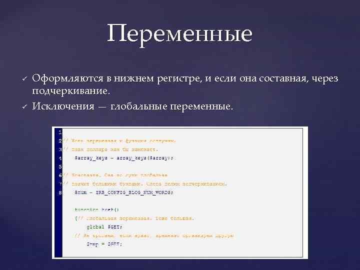 Переменные ü ü Оформляются в нижнем регистре, и если она составная, через подчеркивание. Исключения