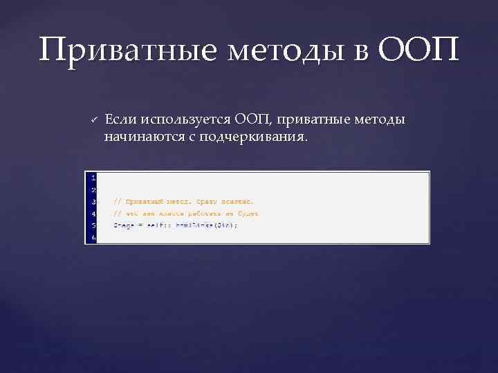 Приватные методы в ООП ü Если используется ООП, приватные методы начинаются с подчеркивания.