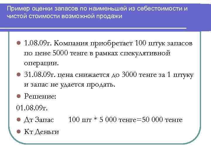 Пример оценки запасов по наименьшей из себестоимости и чистой стоимости возможной продажи 1. 08.