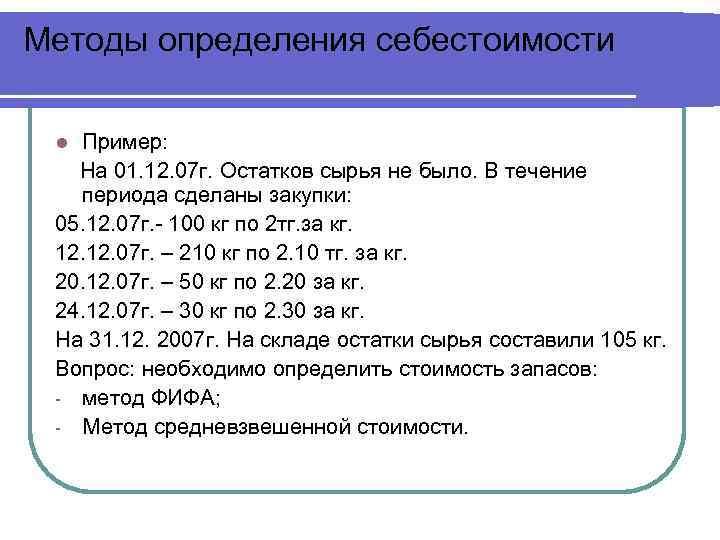 Методы определения себестоимости Пример: На 01. 12. 07 г. Остатков сырья не было. В