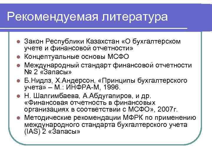 Рекомендуемая литература l l l Закон Республики Казахстан «О бухгалтерском учете и финансовой отчетности»
