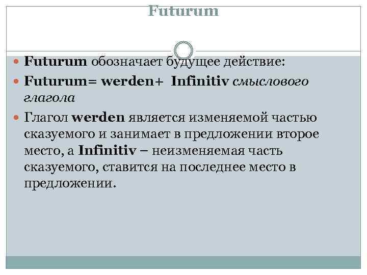 Futurum обозначает будущее действие: Futurum= werden+ Infinitiv смыслового глагола Глагол werden является изменяемой частью