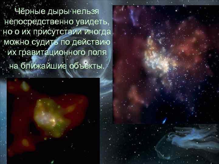 Чёрные дыры нельзя непосредственно увидеть, но о их присутствии иногда можно судить по действию