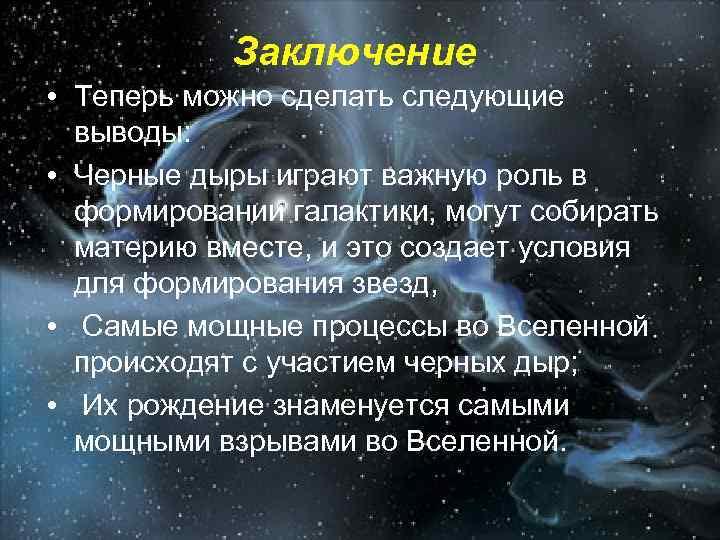 Заключение • Теперь можно сделать следующие выводы: • Черные дыры играют важную роль в