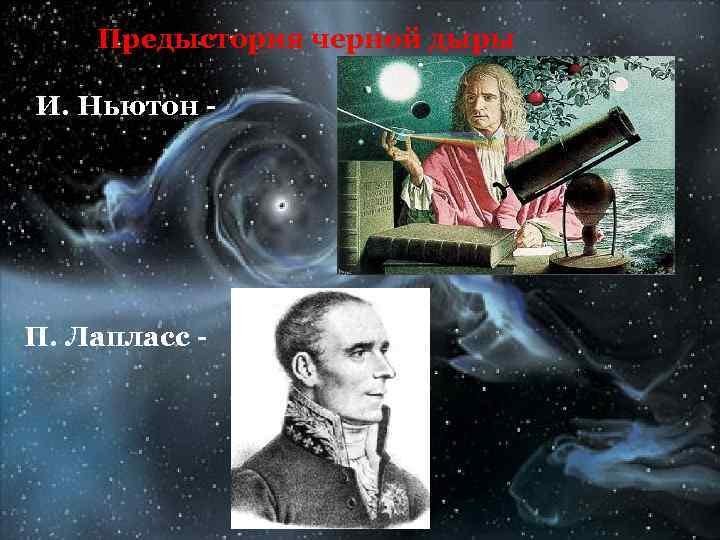 Предыстория черной дыры И. Ньютон - П. Лапласс -