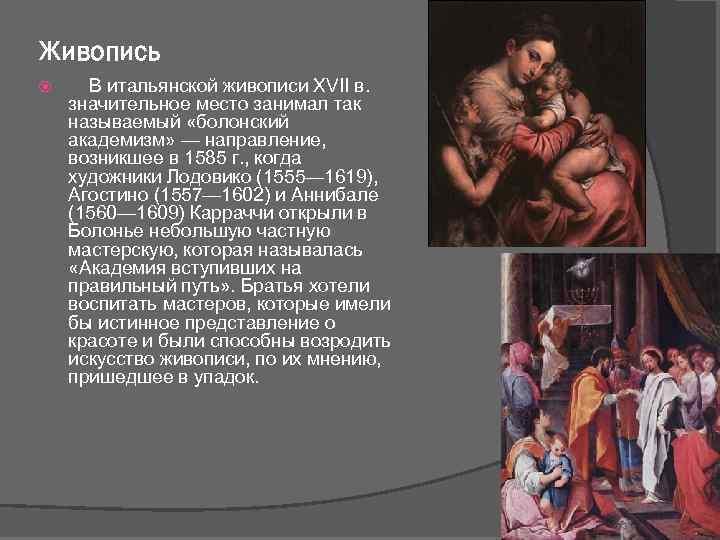Живопись В итальянской живописи XVII в. значительное место занимал так называемый «болонский академизм» —