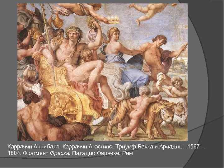Карраччи Аннибале, Карраччи Агостино. Триумф Вакха и Ариадны. 1597— 1604. Фрагмент Фреска. Палаццо Фарнезе,