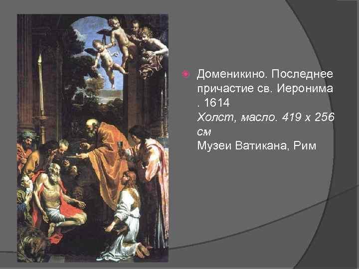 Доменикино. Последнее причастие св. Иеронима . 1614 Холст, масло. 419 x 256 см