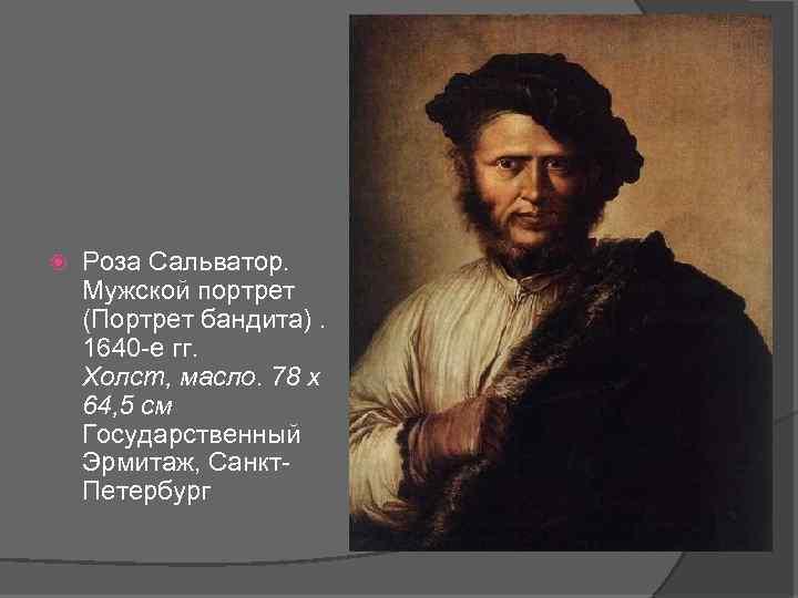 Роза Сальватор. Мужской портрет (Портрет бандита). 1640 -е гг. Холст, масло. 78 x