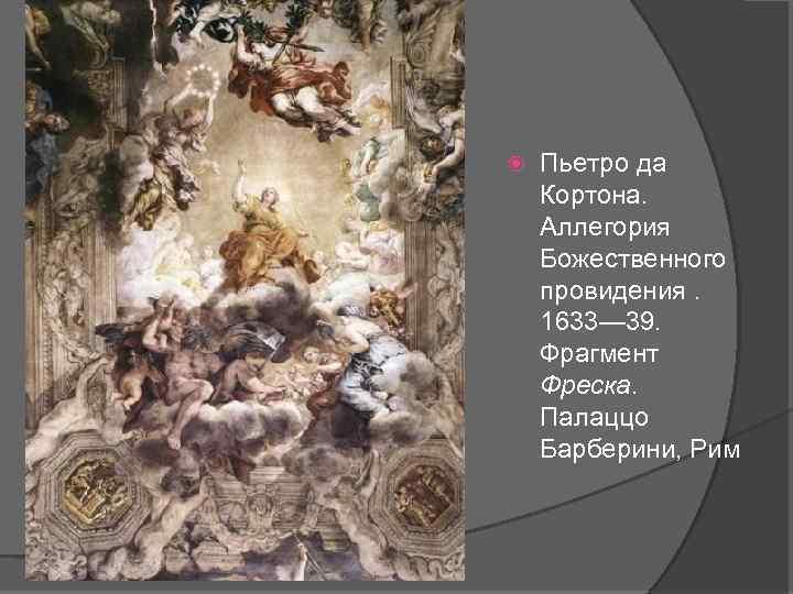 Пьетро да Кортона. Аллегория Божественного провидения. 1633— 39. Фрагмент Фреска. Палаццо Барберини, Рим