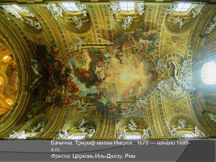 Бачичча. Триумф имени Иисуса. 1670 — начало 1680 х гг. Фреска. Церковь Иль-Джезу, Рим