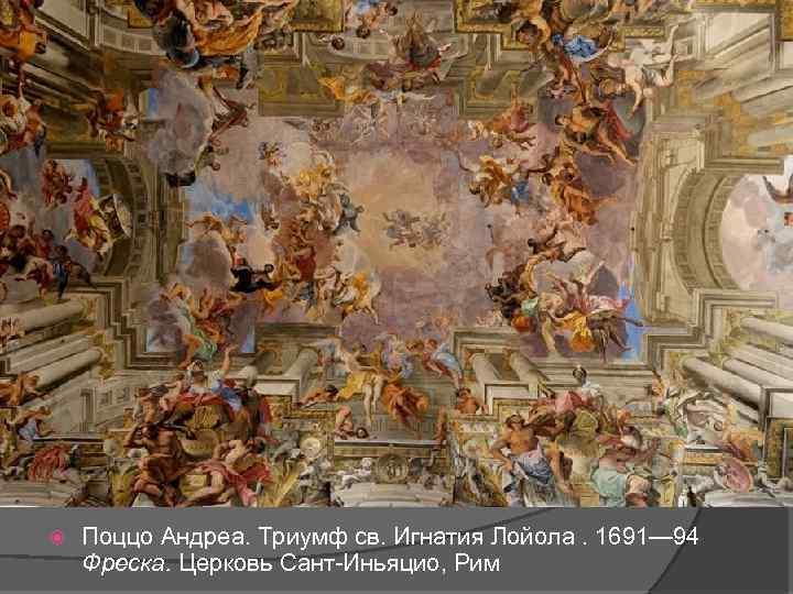 Поццо Андреа. Триумф св. Игнатия Лойола. 1691— 94 Фреска. Церковь Сант-Иньяцио, Рим