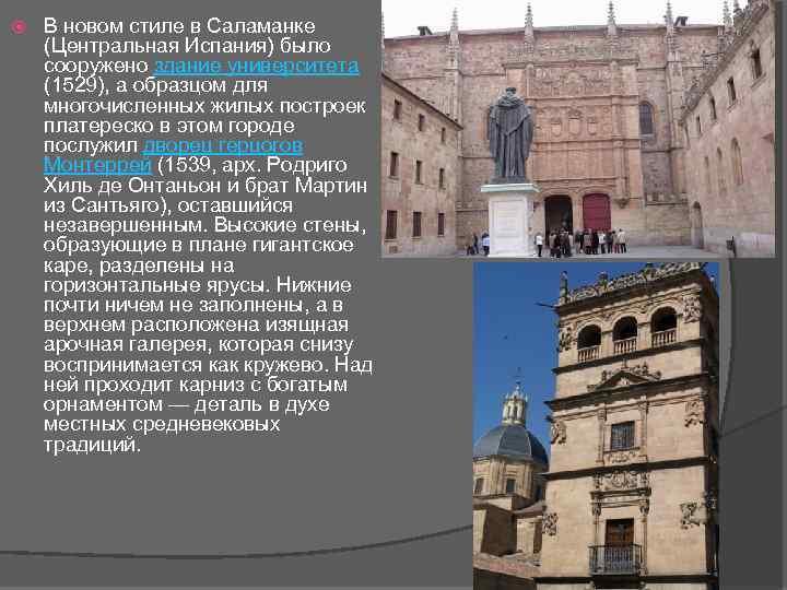 В новом стиле в Саламанке (Центральная Испания) было сооружено здание университета (1529), а