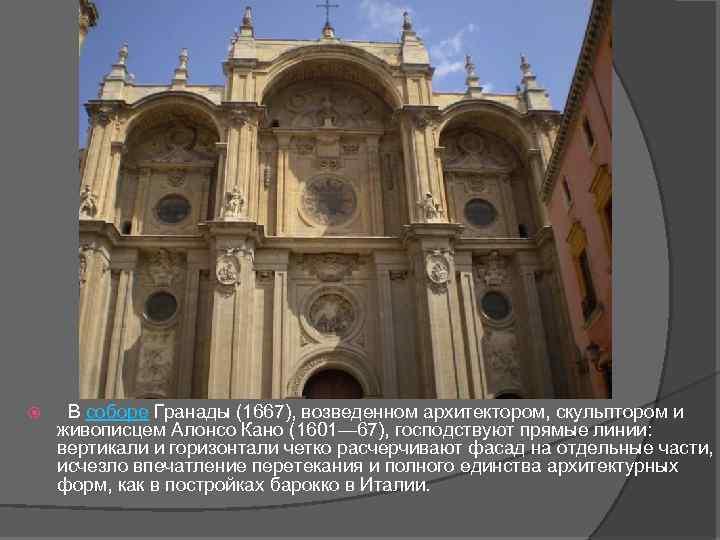В соборе Гранады (1667), возведенном архитектором, скульптором и живописцем Алонсо Кано (1601— 67),