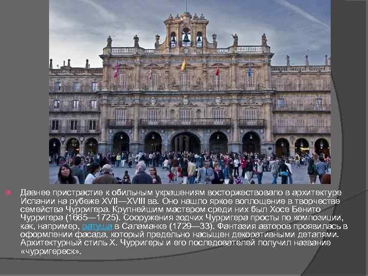 Давнее пристрастие к обильным украшениям восторжествовало в архитектуре Испании на рубеже XVII—XVIII вв.