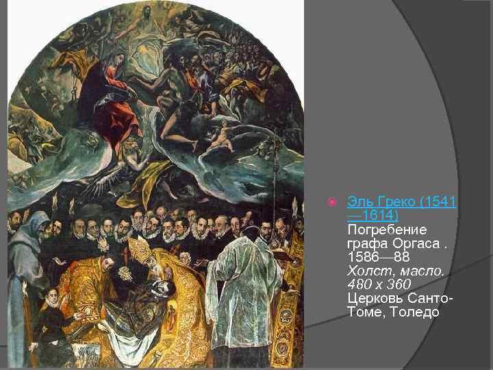 Эль Греко (1541 — 1614) Погребение графа Оргаса. 1586— 88 Холст, масло. 480