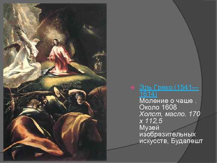 Эль Греко (1541— 1614) Моление о чаше. Около 1608 Холст, масло. 170 x