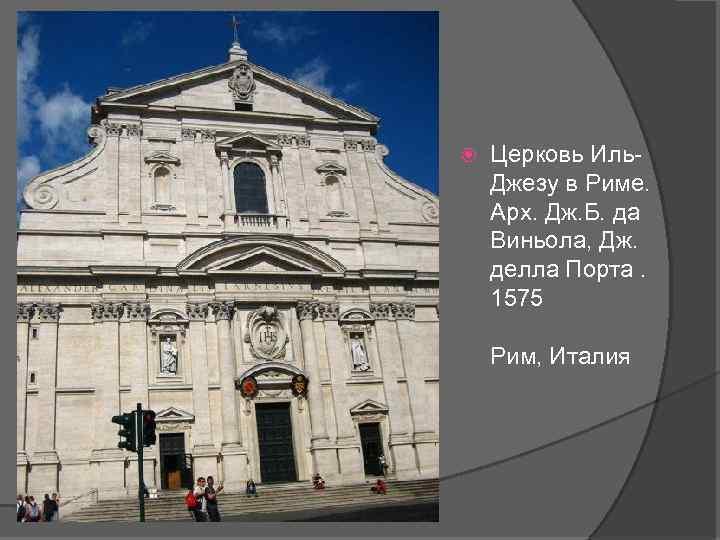 Церковь Иль. Джезу в Риме. Арх. Дж. Б. да Виньола, Дж. делла Порта.