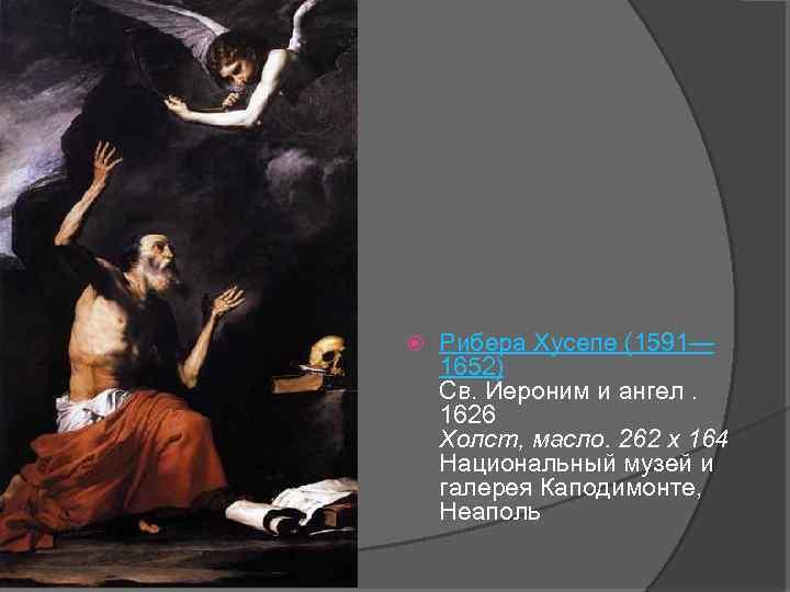 Рибера Хусепе (1591— 1652) Св. Иероним и ангел. 1626 Холст, масло. 262 x
